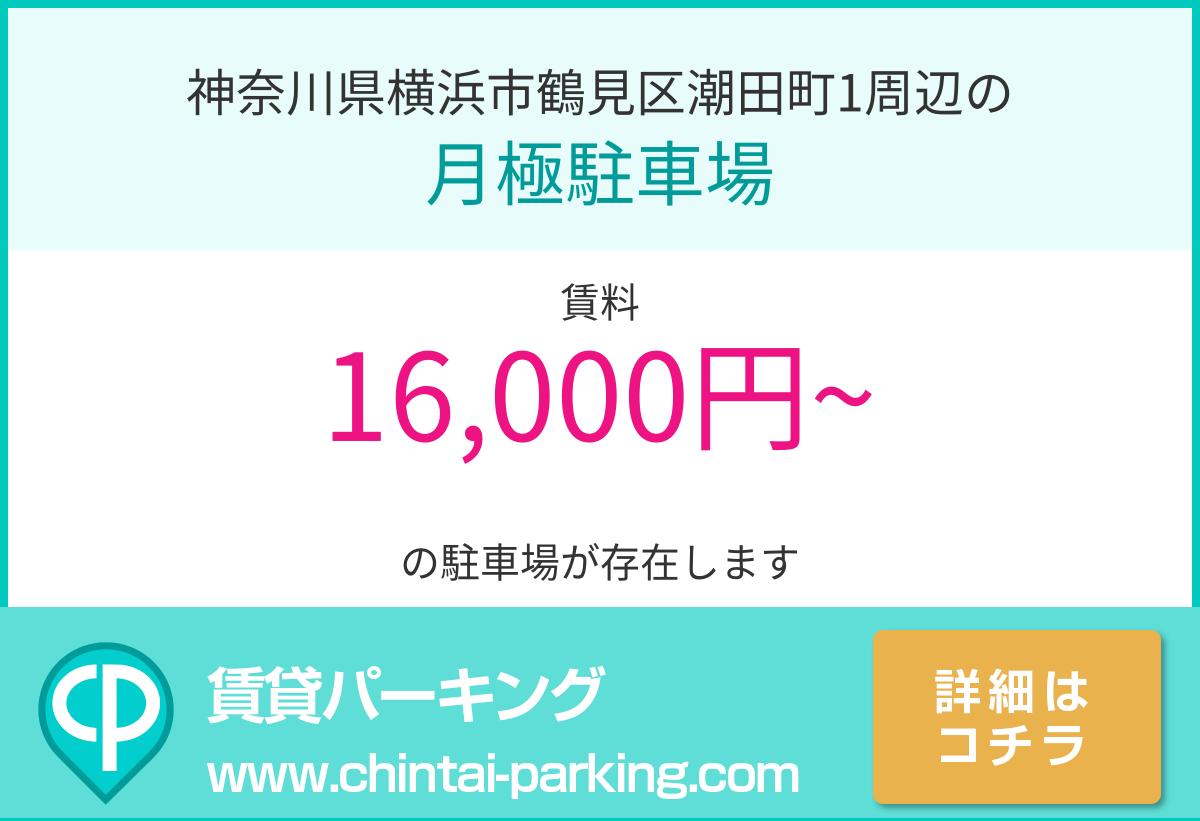 鶴見 こめ 蔵 神奈川